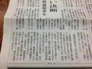 20131002_yomiuri.JPG