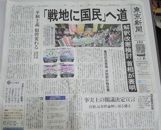20140516_tokyo.jpg